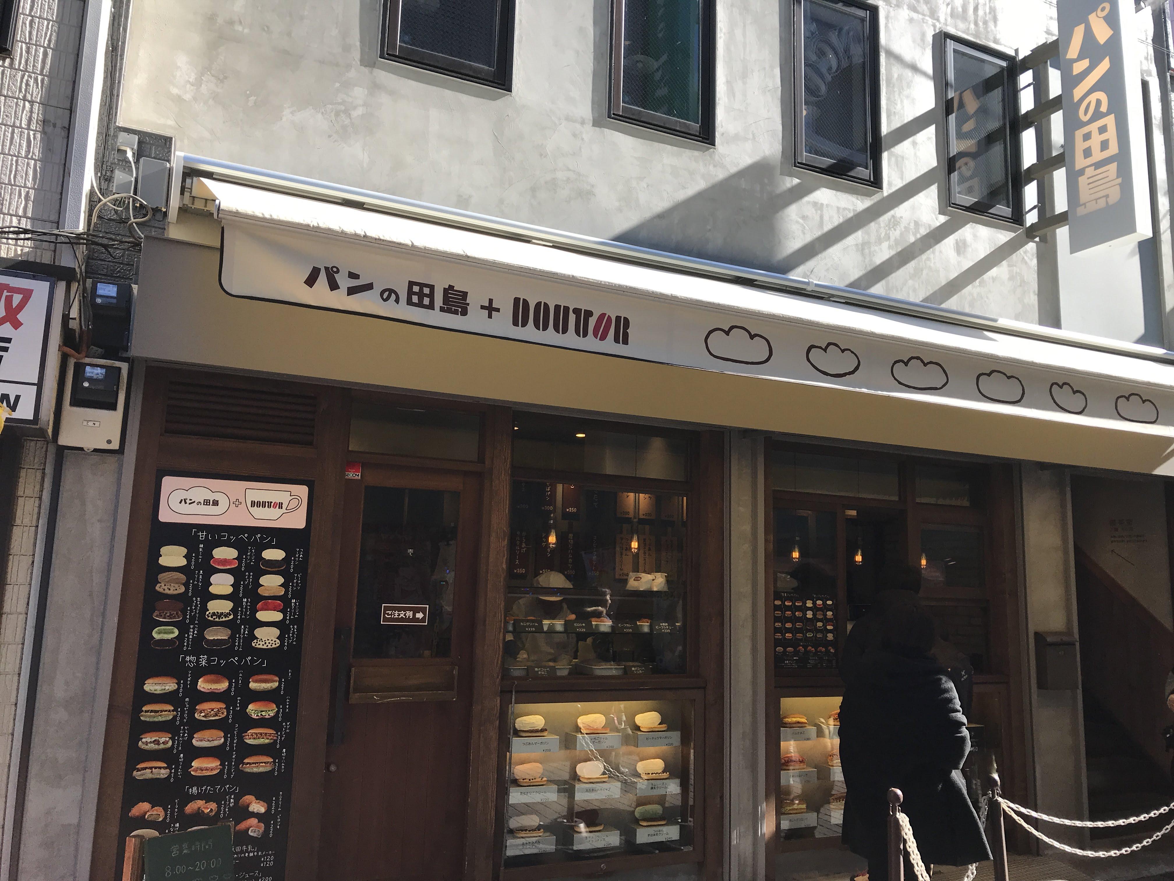 パンの田島のブログ画像