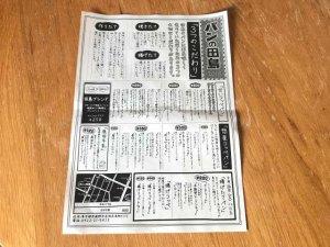 パンの田島の新聞