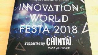 イノベーションワールド2018へ行った感想の表紙