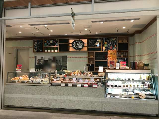 和彩の国のお店の画像