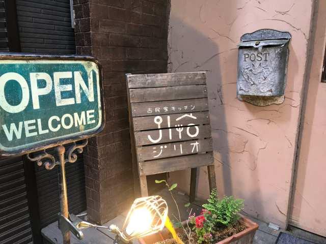 ジリオの入り口の画像