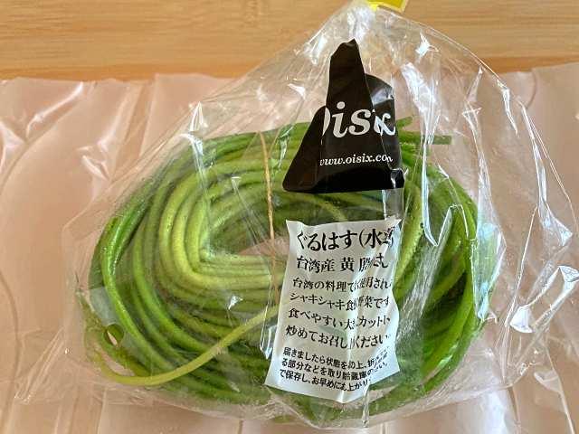 ぐるはすという野菜