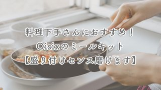 料理下手さんにおすすめ!オイシックスのミールキット【盛り付けセンス磨けます】